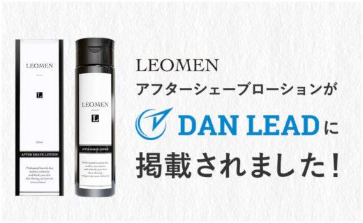 LEOMENアフターシェーブローションが「DAN LEAD」に掲載